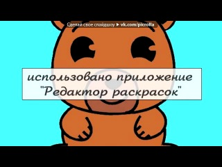 «�������� ��������� � ��������» ��� ������ Gummy Bear - �� �������!!! - � ����� ��������.